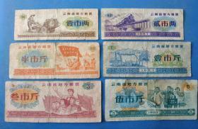 云南省地方粮票1967年全套6枚,文革粮票红色收藏工农兵图。背面有6条毛主席语禄