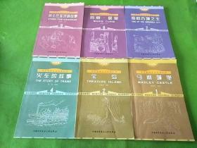 中学英语名篇阅读丛书 中级版 1马利城堡、2宝岛、4火车的故事、7海底古城之王、8玛丽·居里、9莎士比亚戏剧故事  共6本合售