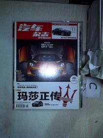 汽车杂志2013 11