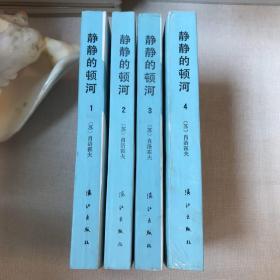 静静的顿河(全四册,83年一版一印,私藏未阅近全品)