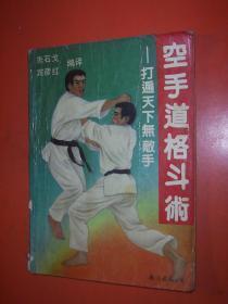 空手道格斗术