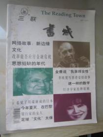 书城 1998年第9期【编号73】.
