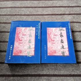 内蒙古十通  旅蒙商通览. 上下两册全、精装.印2000册 、  一版一印