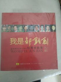 我是郁钧剑 郁钧剑从艺四十周年经典歌曲集九碟CD+ DVD【光盘未使用】
