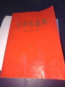 毛泽东选集第五卷大32开