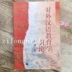 对外汉语教育学引论 刘珣 北京语言大学出版社 9787561908747