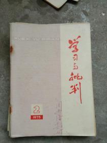 学习与批判1975.2.