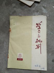 学习与批判1975.8.