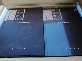 近世中国影像资料. 第1辑  全14册  原箱装