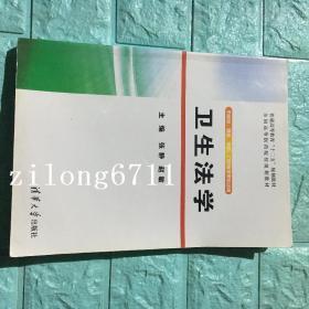 卫生法学 张静赵敏 清华大学出版社9787302379317
