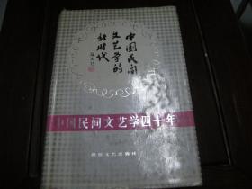 精装《中国民间文学的新时代》