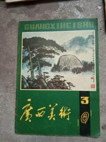 广西美术1981.3