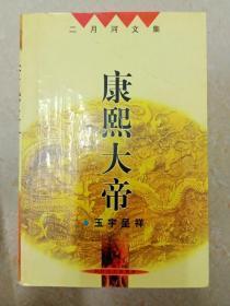 DA106046 康熙大帝·玉宇呈祥(一版一印)