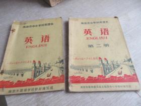 南京市中学试用课本英语第二    有林提 2本合售    库2