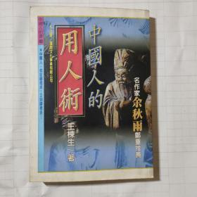 中国人的用人术(繁体 竖版)