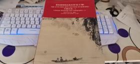 荣宝艺术精品拍卖会(第47期):中国书画(一)