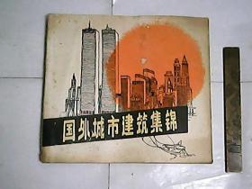 国外城市建筑集锦