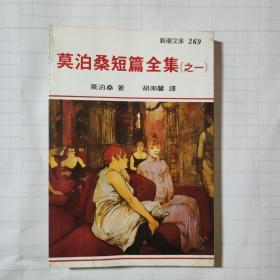 莫泊桑短篇全集(1-4册全)(繁体 竖版)