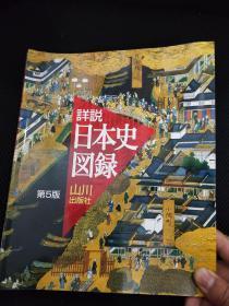 原版日文画册:详说日本史图录