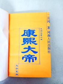 DA115988 康熙大帝·玉宇呈祥