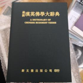 最新汉英佛学大辞典