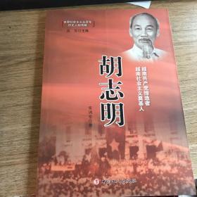 世界社会主义五百年历史人物传略:胡志明