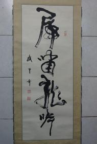 名家字画作品--江苏--武中奇(虎啸龙吟)书法【保真】{可议价书画}.