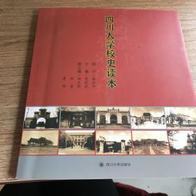四川大学校史读本