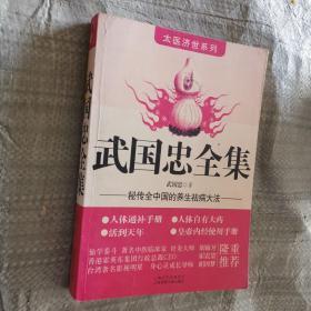 武国忠全集 -秘传全中国的养生祛病大法