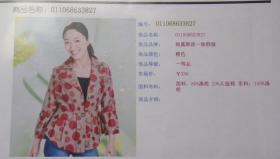 娅露韩派一族韩服(时尚开领外套女装)橙色 L165/88A,原价336
