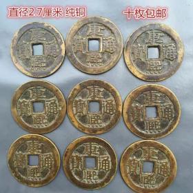 古币收藏 五帝钱 五帝钱之一 康熙通宝 背满文 直径2.7厘米