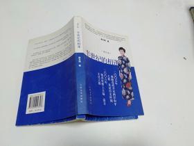 半世纪的相逢(增订版)
