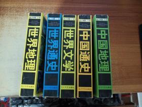 速查手册:世界文学、世界通史、世界地理、中国通史、中国地理 5本合售