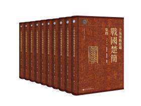 (一版一次)上海博物馆藏战国楚简集释(全10册)                俞绍宏 张青松 编著