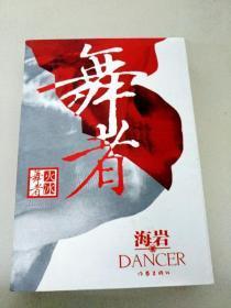 DA135347 舞者(一版一印)