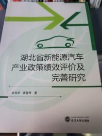 湖北省新能源汽车产业政策绩效评价及完善研究