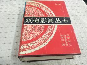 双梅影闇丛书 32开精装 1995年一版一印,,,,,
