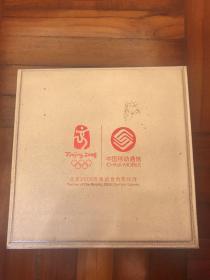 中国移动北京奥运福娃纪念版手机充值卡 (已使用)
