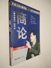 《国庆商法》演讲录:商论