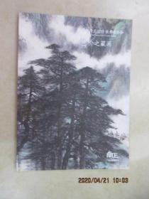 广东崇正2019秋季拍卖会  介之藏画