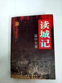 DA140663 读城记【书边略有污渍】