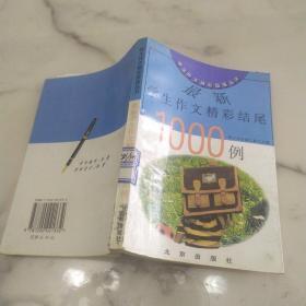 最新学生作文精彩结尾1000例