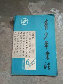 靑少年书法1990.6