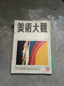 美术大观1988.1