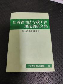 江西省司法行政工作理论调研文集(2008-2009)
