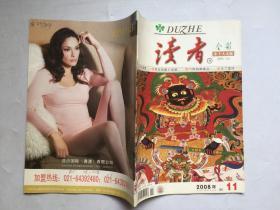 读者 全彩乡土人文版 2008年11期