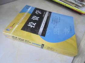 投资学:原书第8版 【有防伪标签】