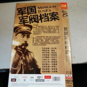 民国军阀档案(2DⅤD)