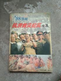 鄂州文艺1998年笫4.5期98鄂州抗洪救灾纪实专集