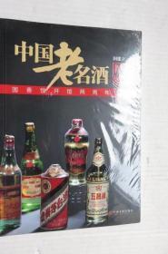 中国老名酒精品收藏